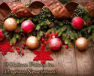 з-Новим-Роком-та-Різдвом-Христовим-вітання-картинка